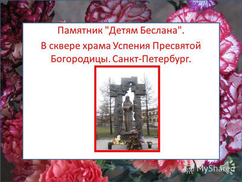 Памятник жертвам трагедии у храма Пресвятой Богородицы в Москве Автор: Зураб Церетели