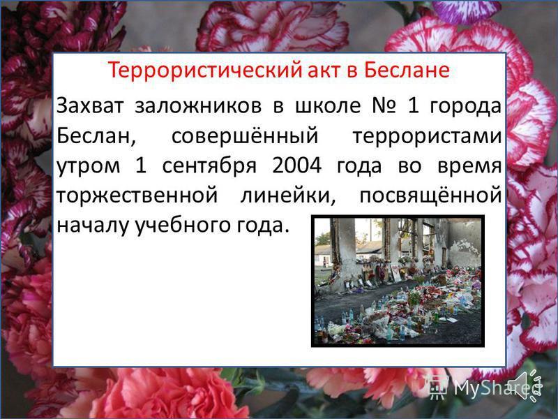 Беслан – город в России в Северной Осетии. Национальный состав: осетины, русские, армяне и др.