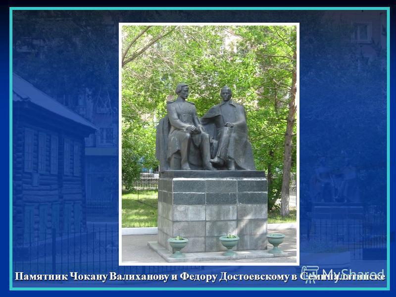 Памятник Чокану Валиханову и Федору Достоевскому в Семипалатинске