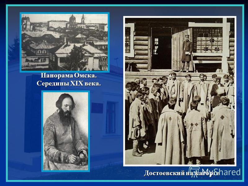 Панорама Омска. Середины XIX века. Достоевский на каторге