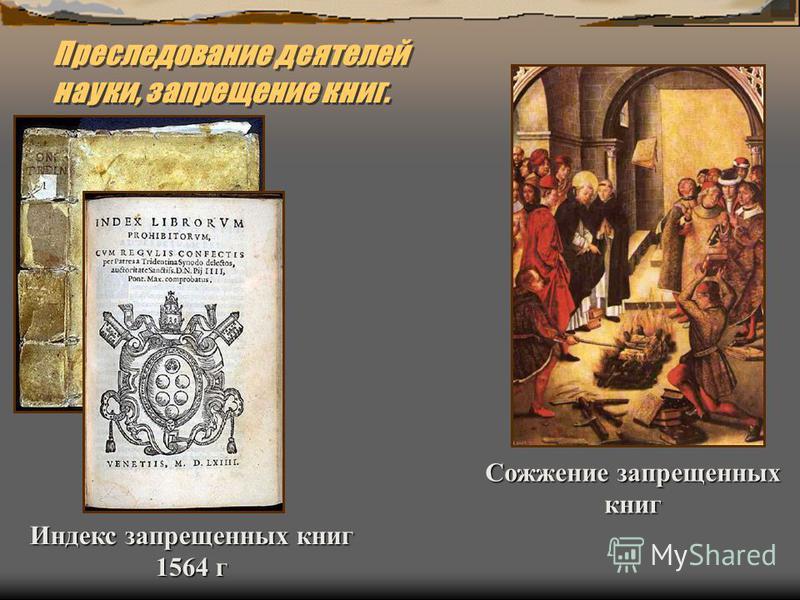 Преследование деятелей науки, запрещение книг. Индекс запрещенных книг 1564 г Сожжение запрещенных книг