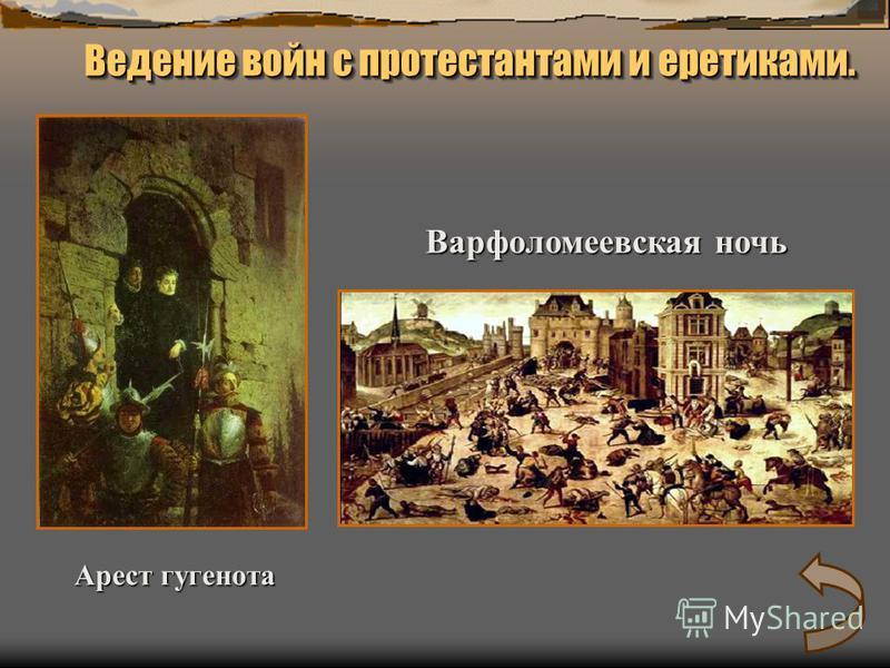 Ведение войн с протестантами и еретиками. Арест гугенота Варфоломеевская ночь