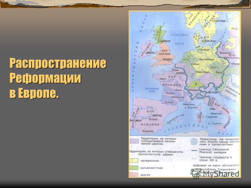 Распространение Реформации в Европе.
