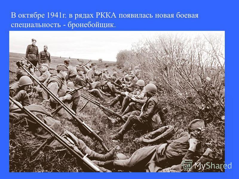 В октябре 1941 г. в рядах РККА появилась новая боевая специальность - бронебойщик.