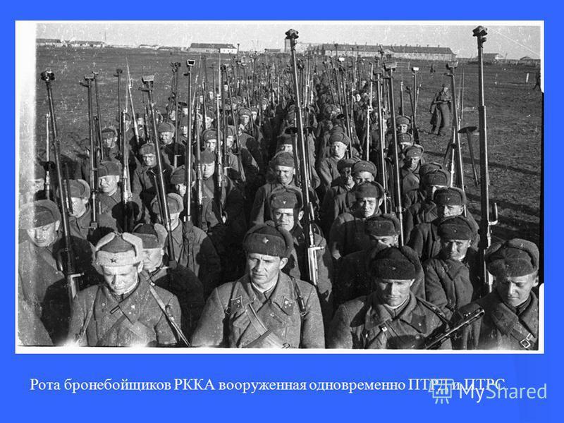 Рота бронебойщиков РККА вооруженная одновременно ПТРД и ПТРС.