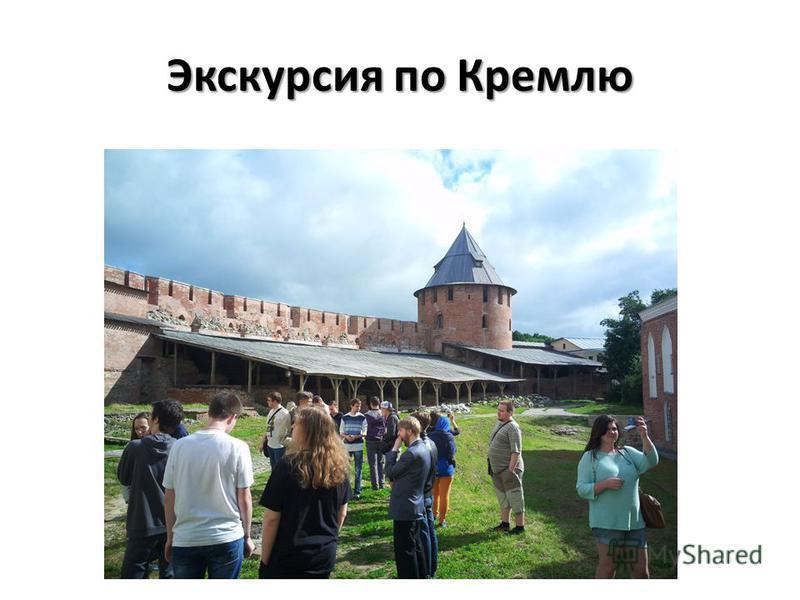 Экскурсия по Кремлю