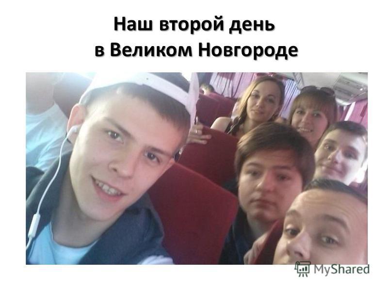 Наш второй день в Великом Новгороде