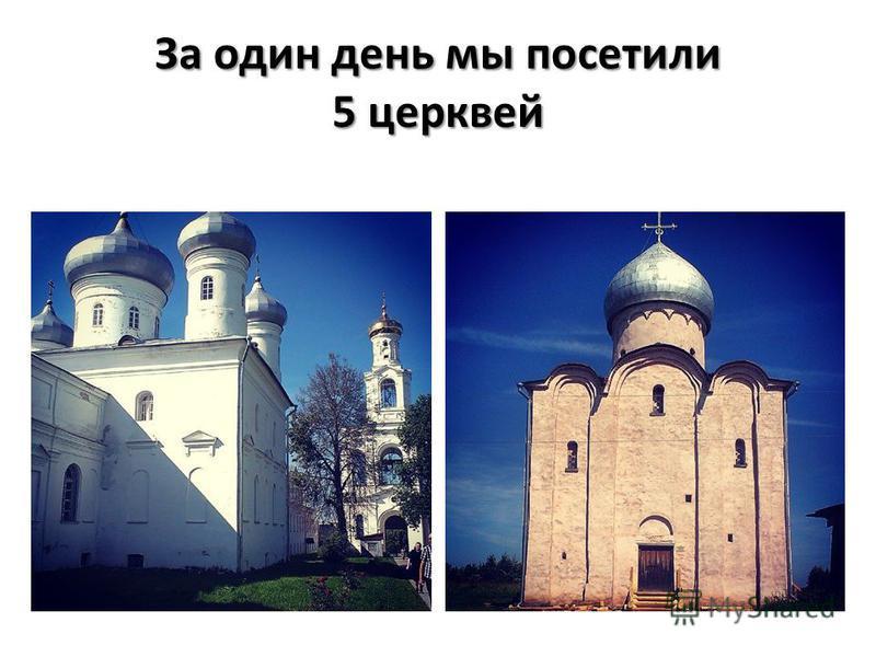 За один день мы посетили 5 церквей