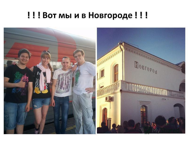 ! ! ! ! ! ! ! ! ! Вот мы и в Новгороде ! ! !