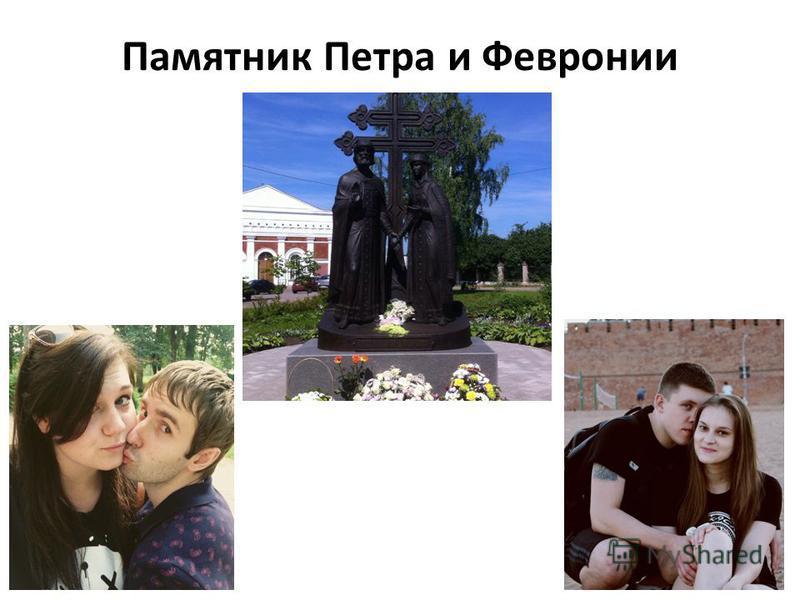 Памятник Петра и Февронии