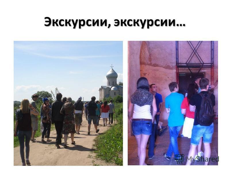 Экскурсии, экскурсии…