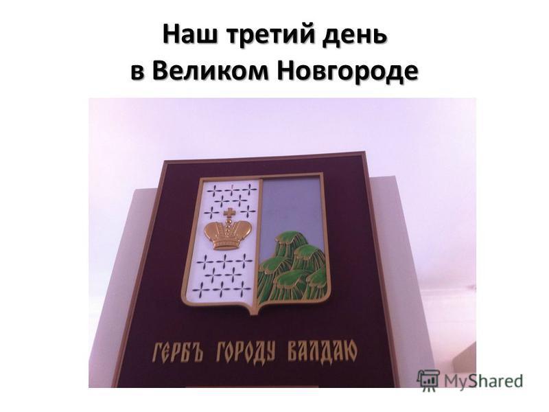 Наш третий день в Великом Новгороде