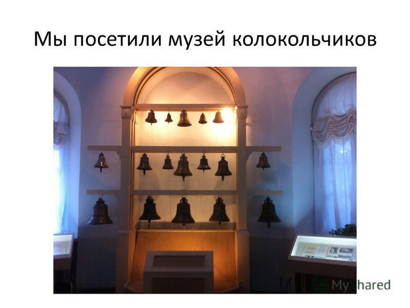Мы посетили музей колокольчиков