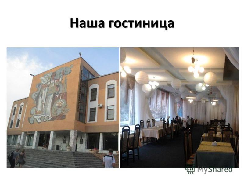 Наша гостиница