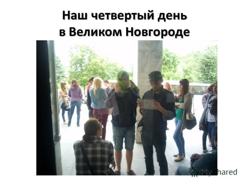 Наш четвертый день в Великом Новгороде