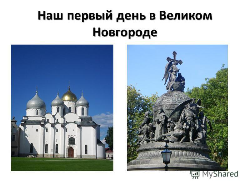Наш первый день в Великом Новгороде