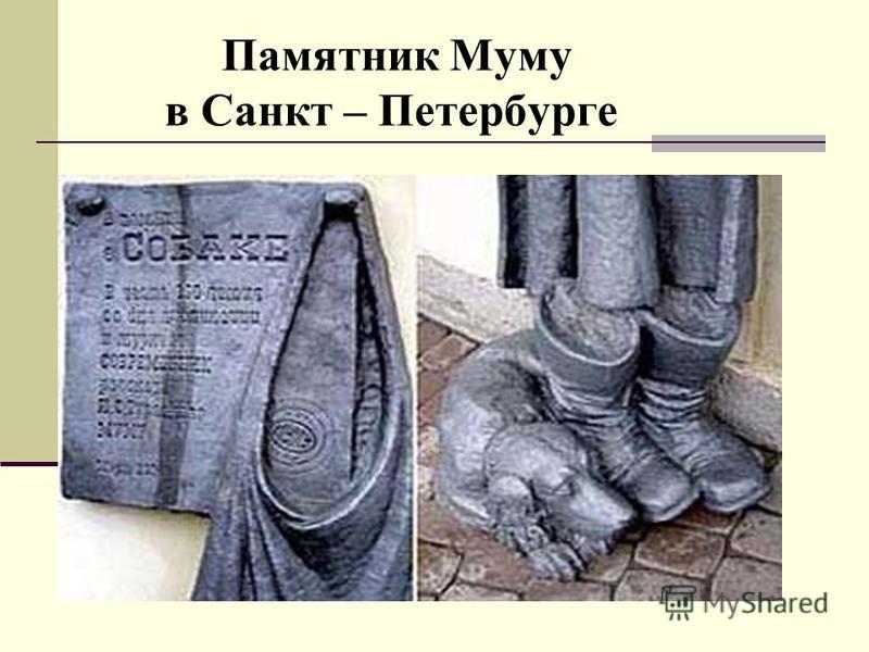 Памятник Муму в Санкт – Петербурге