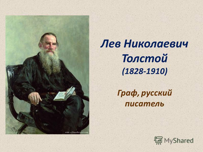Лев Николаевич Толстой (1828-1910) Граф, русский писатель