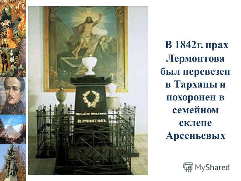 В 1842 г. прах Лермонтова был перевезен в Тарханы и похоронен в семейном склепе Арсеньевых