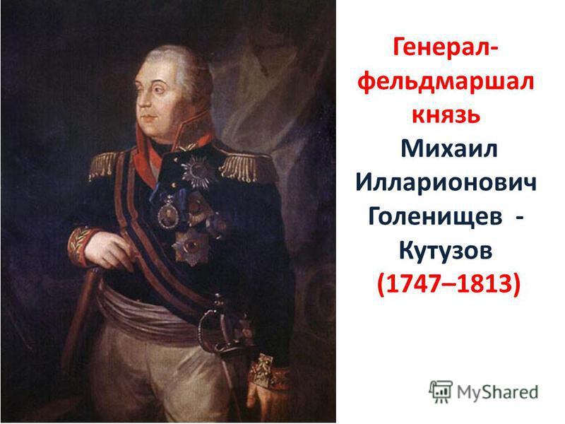 Генерал- фельдмаршал князь Михаил Илларионович Голенищев - Кутузов (1747–1813)
