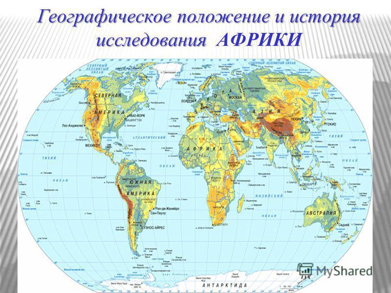 Географическое положение и история исследования Географическое положение и история исследования АФРИКИ