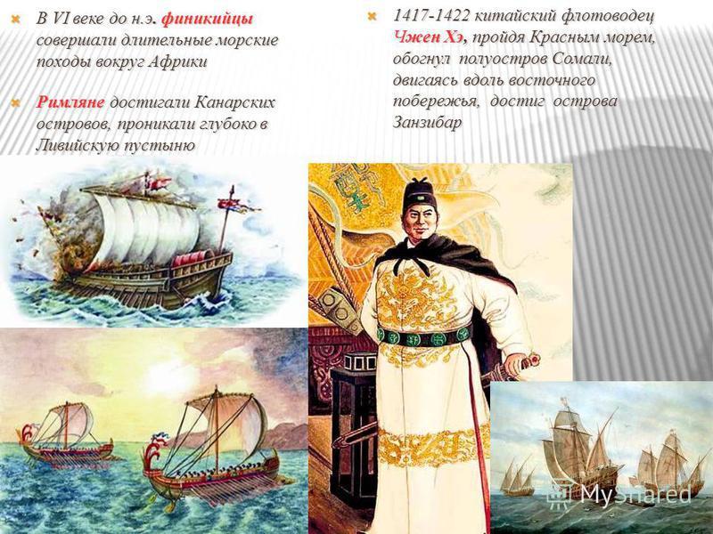 В VI веке до н.э. финикийцы совершали длительные морские походы вокруг Африки В VI веке до н.э. финикийцы совершали длительные морские походы вокруг Африки Римляне достигали Канарских островов, проникали глубоко в Ливийскую пустыню Римляне достигали
