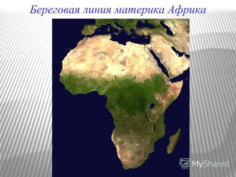 Береговая линия материка Африка
