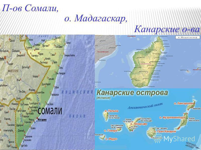 П-ов Сомали, о. Мадагаскар, Канарские о-ва