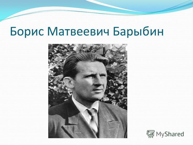 Борис Матвеевич Барыбин