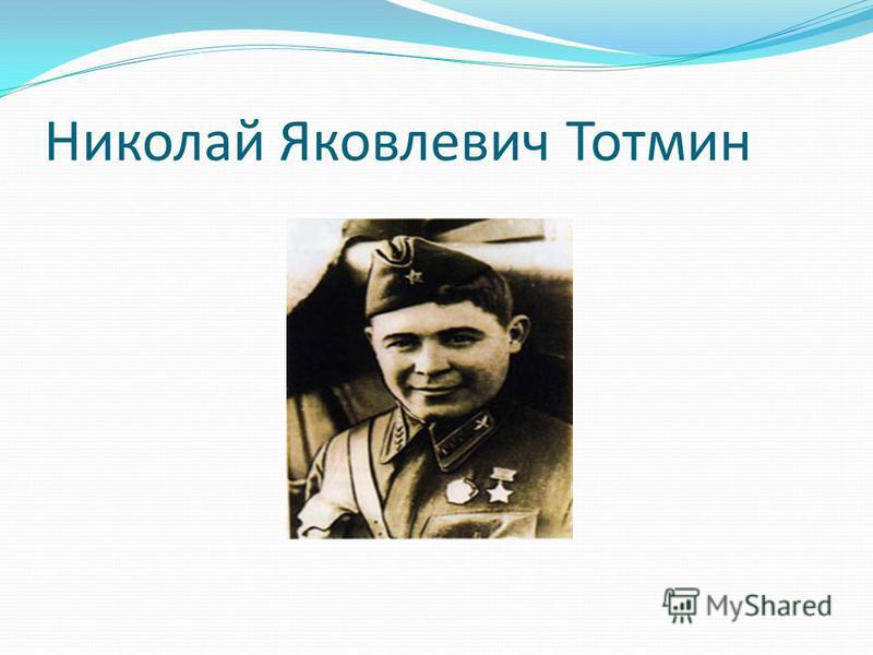 Николай Яковлевич Тотмин
