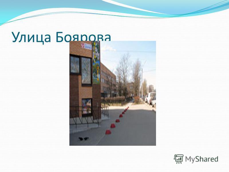 Улица Боярова