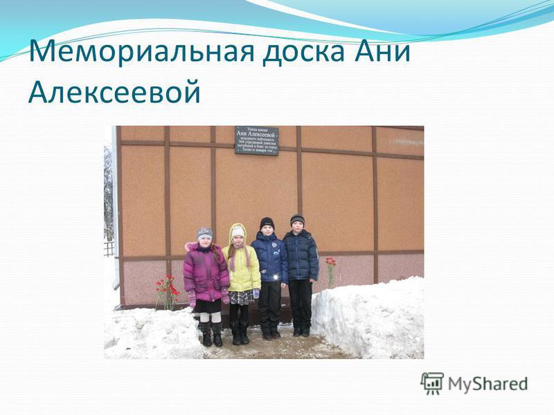 Мемориальная доска Ани Алексеевой