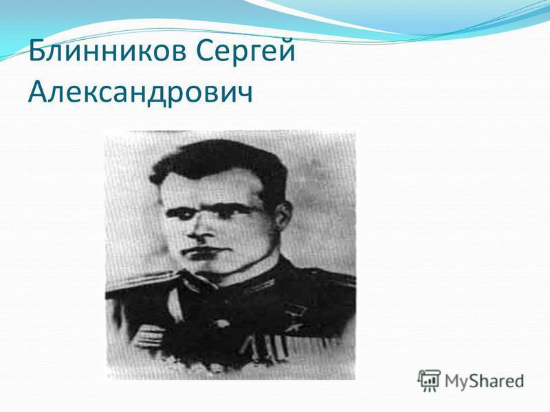 Блинников Сергей Александрович