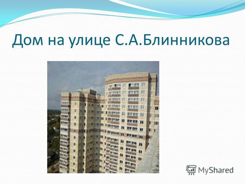 Дом на улице С.А.Блинникова