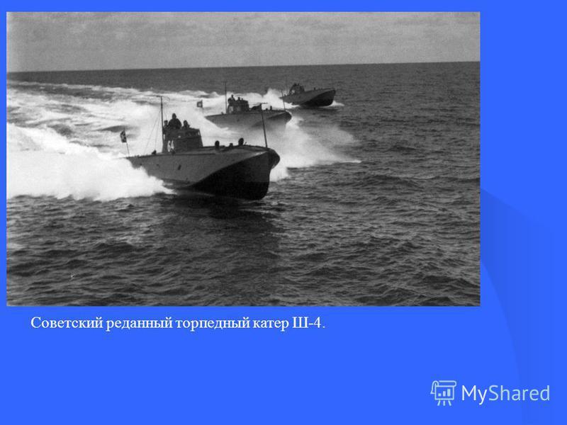 Советский преданный торпедный катер Ш-4.