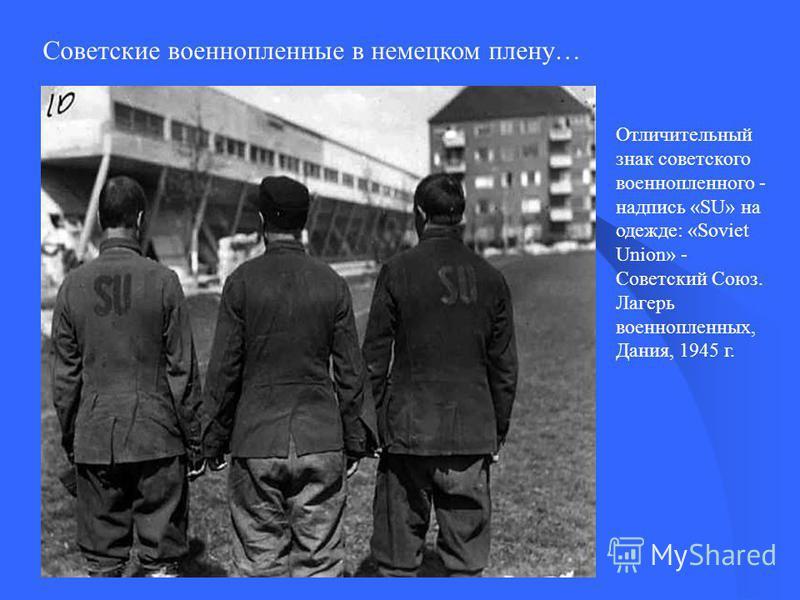 Советские военнопленные в немецком плену… Отличительный знак советского военнопленного - надпись «SU» на одежде: «Soviet Union» - Советский Союз. Лагерь военнопленных, Дания, 1945 г.