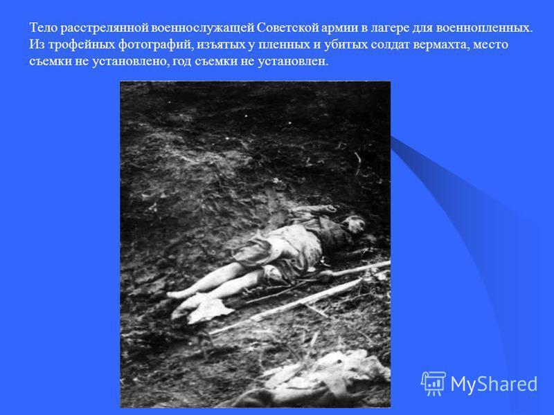 Тело расстрелянной военнослужащей Советской армии в лагере для военнопленных. Из трофейных фотографий, изъятых у пленных и убитых солдат вермахта, место съемки не установлено, год съемки не установлен.
