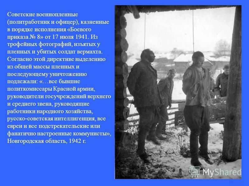 Советские военнопленные (политработник и офицер), казненные в порядке исполнения «Боевого приказа 8» от 17 июля 1941. Из трофейных фотографий, изъятых у пленных и убитых солдат вермахта. Согласно этой директиве выделению из общей массы пленных и посл