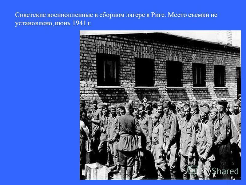 Советские военнопленные в сборном лагере в Риге. Место съемки не установлено, июнь 1941 г.