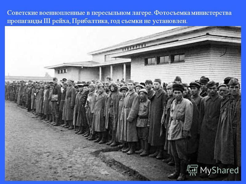 Советские военнопленные в пересыльном лагере. Фотосъемка министерства пропаганды III рейха, Прибалтика, год съемки не установлен.