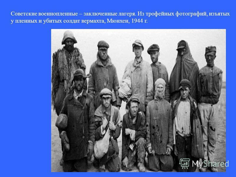 Советские военнопленные – заключенные лагеря. Из трофейных фотографий, изъятых у пленных и убитых солдат вермахта, Мюнхен, 1944 г.