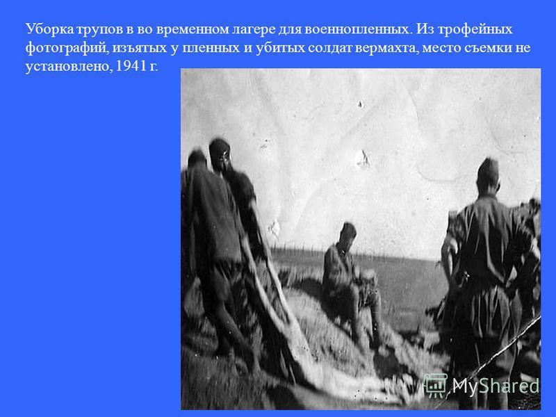 Уборка трупов в во временном лагере для военнопленных. Из трофейных фотографий, изъятых у пленных и убитых солдат вермахта, место съемки не установлено, 1941 г.