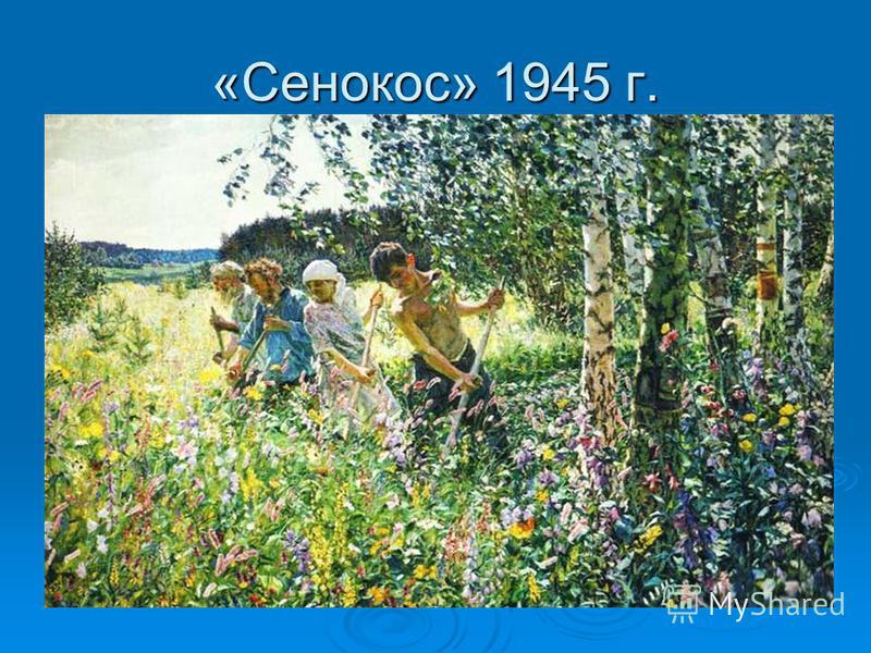 «Сенокос» 1945 г.
