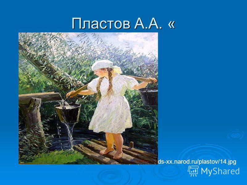Пластов А.А. « http://postcards-xx.narod.ru/plastov/14.jpg