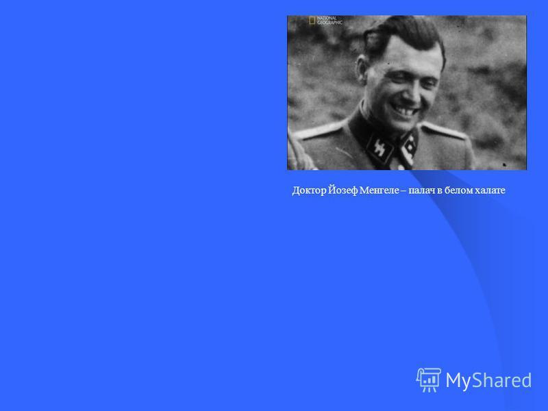 Доктор Йозеф Менгеле – палач в белом халате