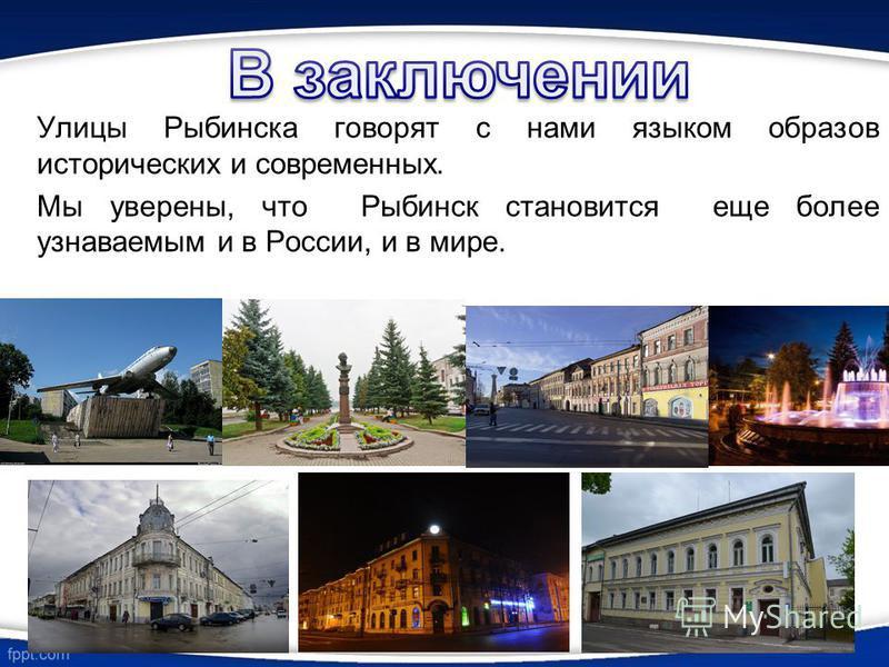Улицы Рыбинска говорят с нами языком образов исторических и современных. Мы уверены, что Рыбинск становится еще более узнаваемым и в России, и в мире.