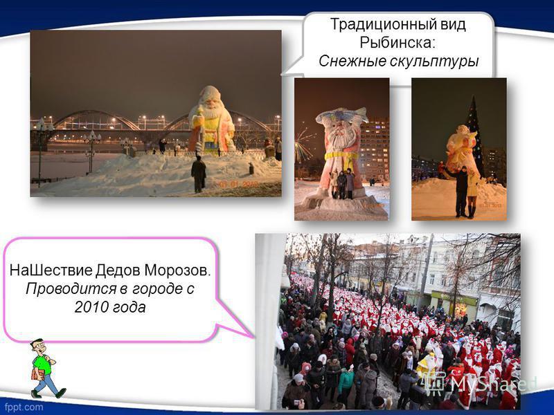 Традиционный вид Рыбинска: Снежные скульптуры Традиционный вид Рыбинска: Снежные скульптуры На Шествие Дедов Морозов. Проводится в городе с 2010 года На Шествие Дедов Морозов. Проводится в городе с 2010 года