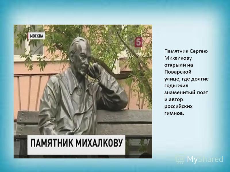 Памятник Сергею Михалкову открыли на Поварской улице, где долгие годы жил знаменитый поэт и автор российских гимнов.