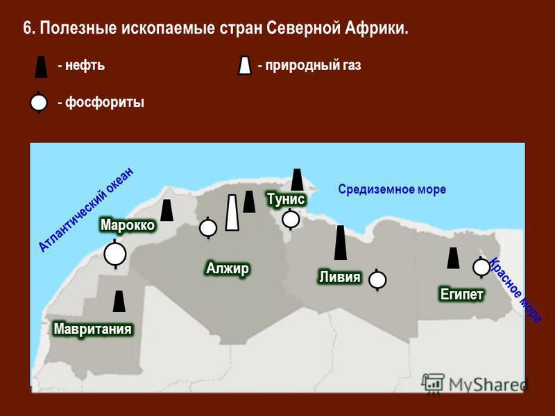- нефть - природный газ - фосфориты 6. Полезные ископаемые стран Северной Африки. Средиземное море Красное море Атлантический океан