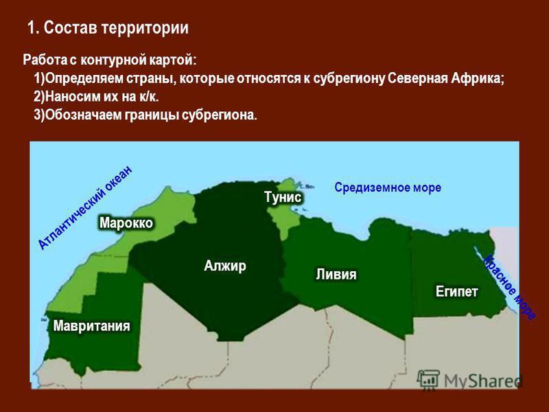Работа с контурной картой: 1)Определяем страны, которые относятся к субрегиону Северная Африка; 2)Наносим их на к/к. 3)Обозначаем границы субрегиона. 1. Состав территории Средиземное море Красное море Атлантический океан